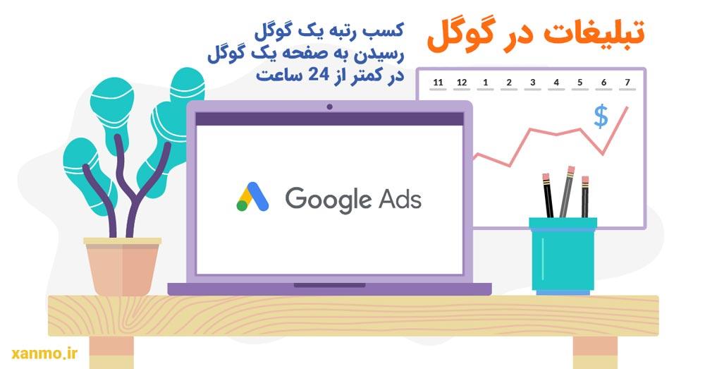 تبلیغات در گوگل برای سایت و اپلیکیشن آژانس املاک